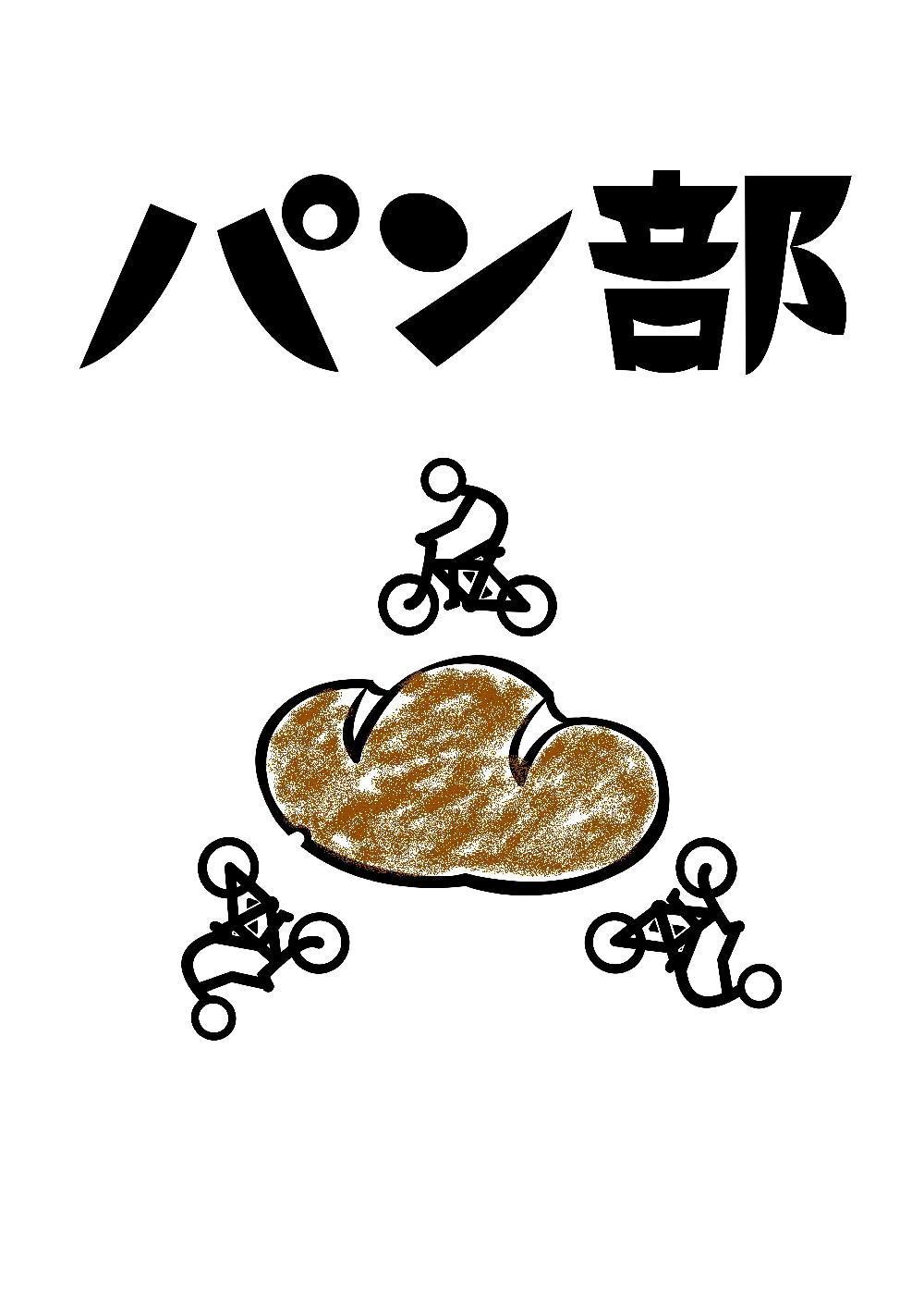 パン部 完成のコピー