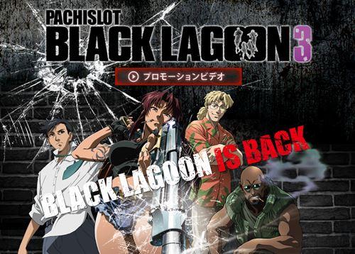 ブラック・ラグーン3公式