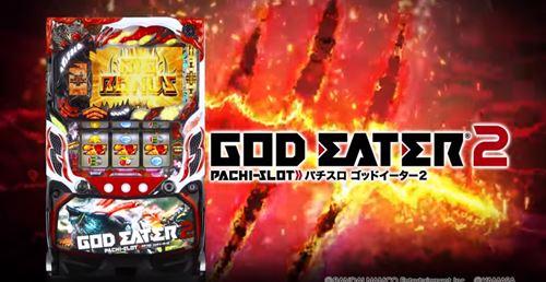 GOD EATER2攻略