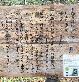 平湯大滝3