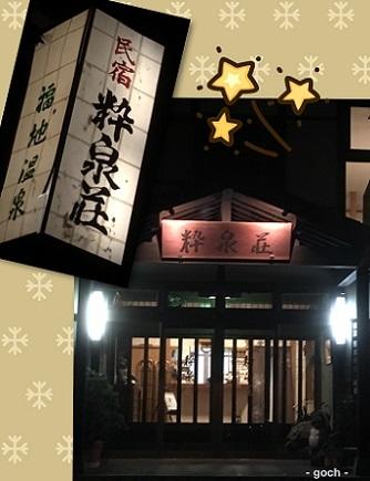 福地温泉5