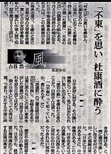 朝日コラム2