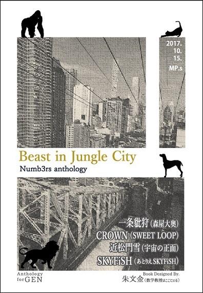 Beast in Jungle City