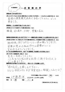 20171125_伊藤様