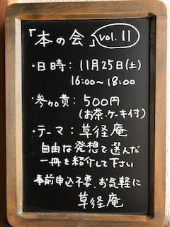 読書会171125