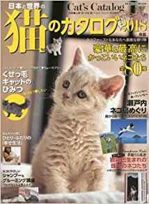 日本と世界の猫のカタログ2018年版