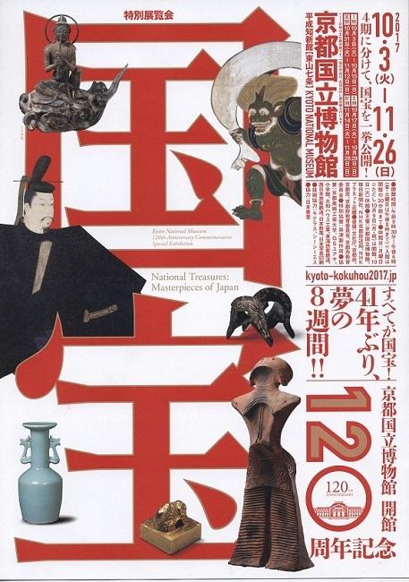 京都国立博物館「国宝」展その1