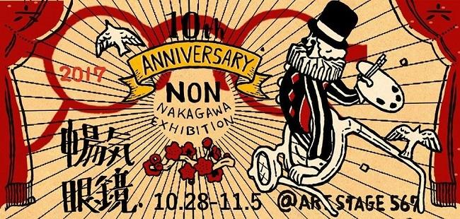 ナカガワ暢活動10周年記念個展『暢気眼鏡』