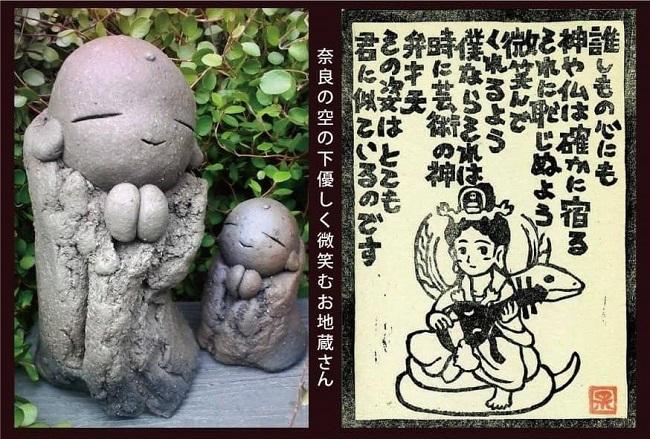 奈良の空の下、優しく微笑むお地蔵さん