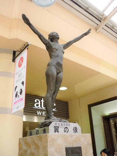 朝倉文雄「翼の像」