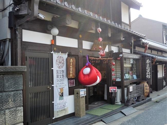 2017年奈良町資料館