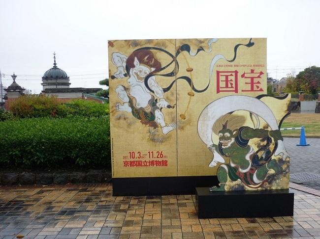 京都国立博物館「国宝」展その4