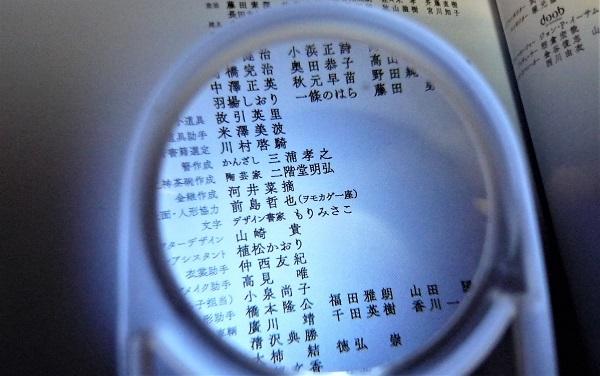 「鎌倉ものがたり」パンフレットその2