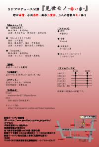 赤い糸チラシ裏_convert_20171006232402