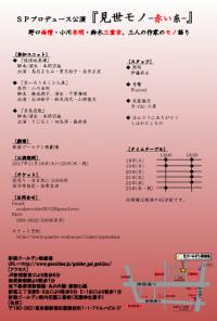 20171108赤鳥&彼理坂稽古6_convert_20171108164227