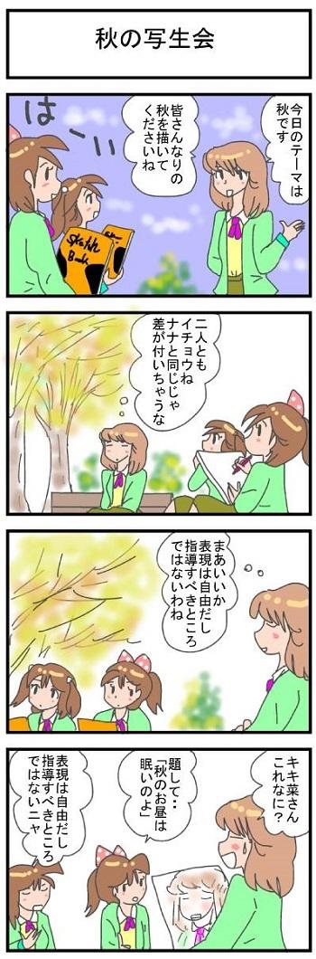 秋の写生会