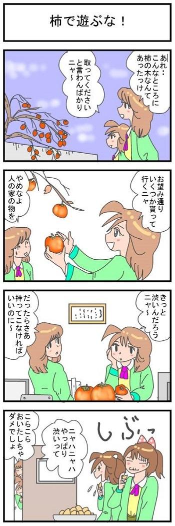 柿で遊ぶな!2