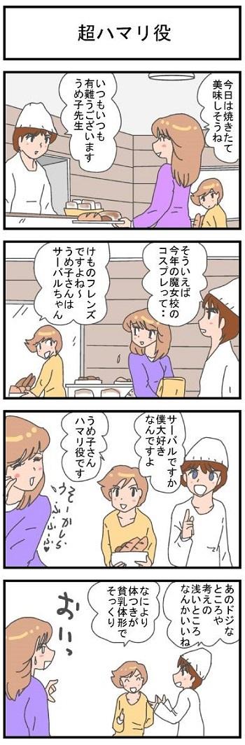 超ハマリ役2
