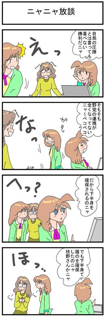 ニャニャ放談2.