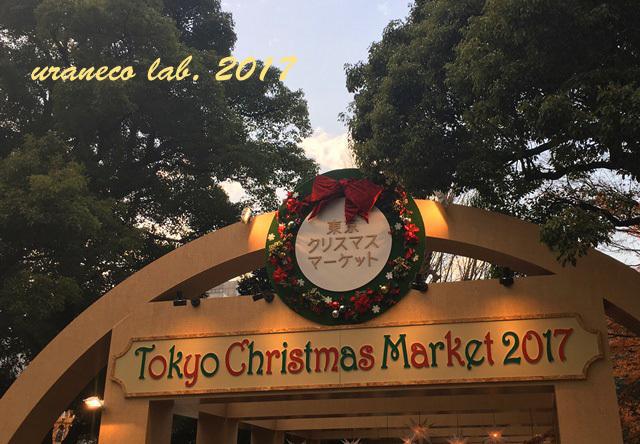 12月18日クリスマスマーケット日比谷公園