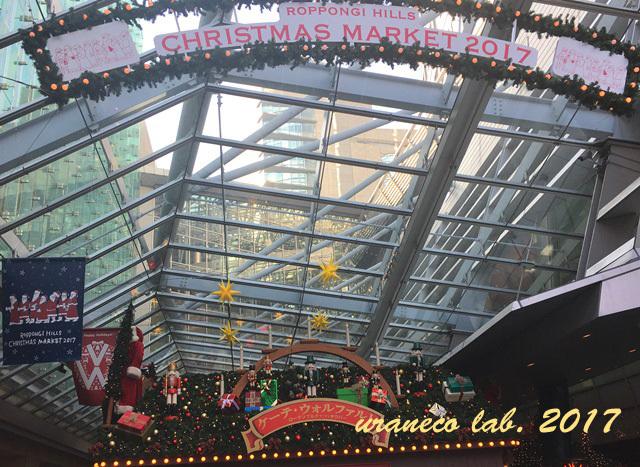 12月18日クリスマスマーケット六本木ヒルズ2