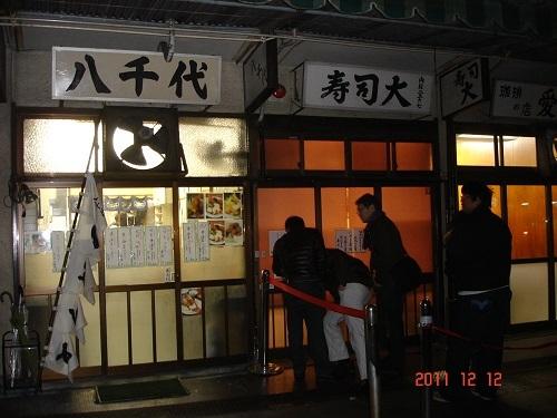 寿司大25