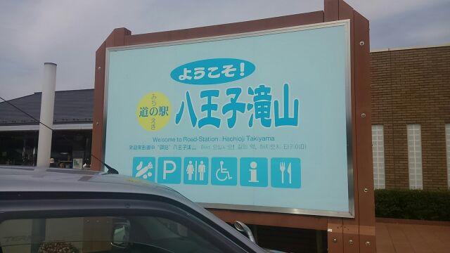 道の駅八王子滝山2017