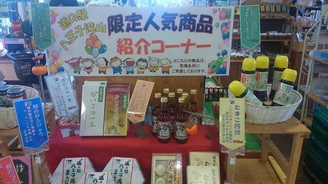 道の駅八王子滝山名産品2017