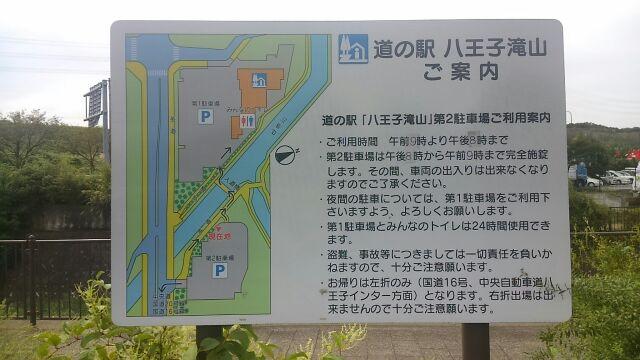道の駅八王子滝山第2駐車場2017