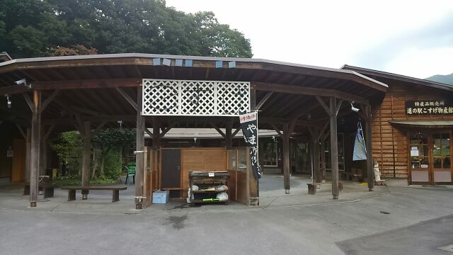 道の駅こすげ物産館2017