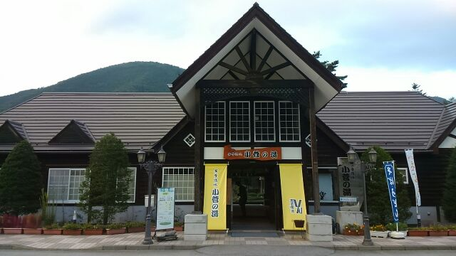 小菅の湯2017