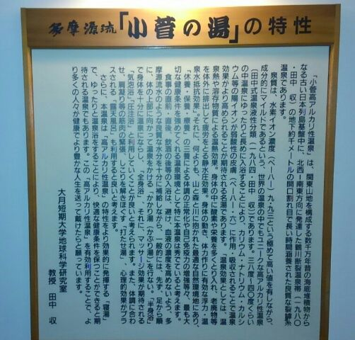 小菅の湯説明2017