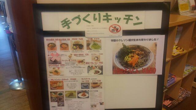 道の駅どうし手作りキッチン2017