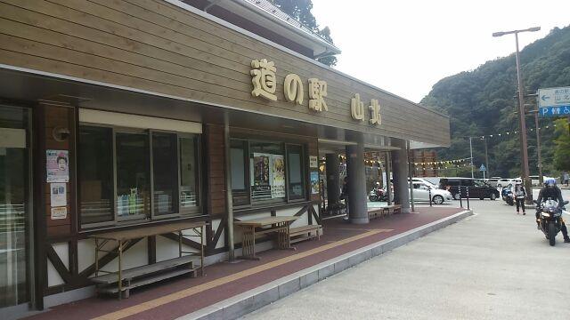 道の駅山北2017