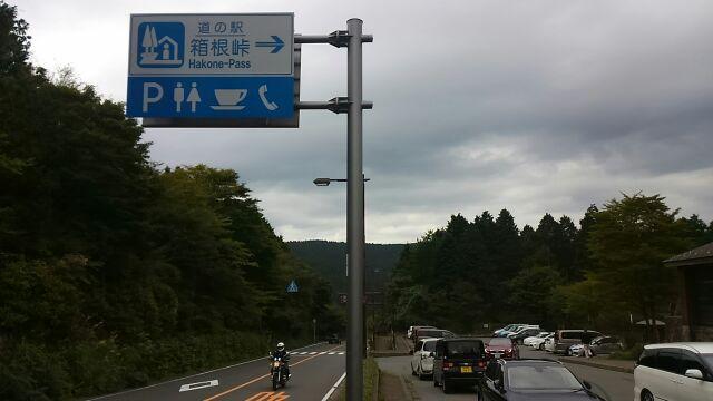道の駅箱根峠2017