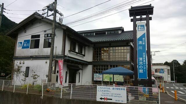 道の駅清川2017
