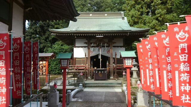 門田稲荷神社2017