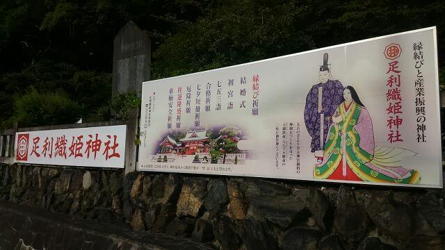 足利織姫神社看板2017