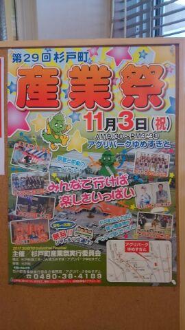 道の駅アグリパークゆめすぎと 産業祭2017
