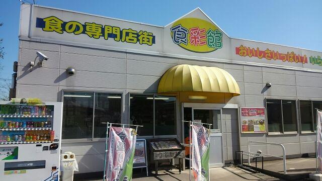 道の駅庄和 食彩館2017