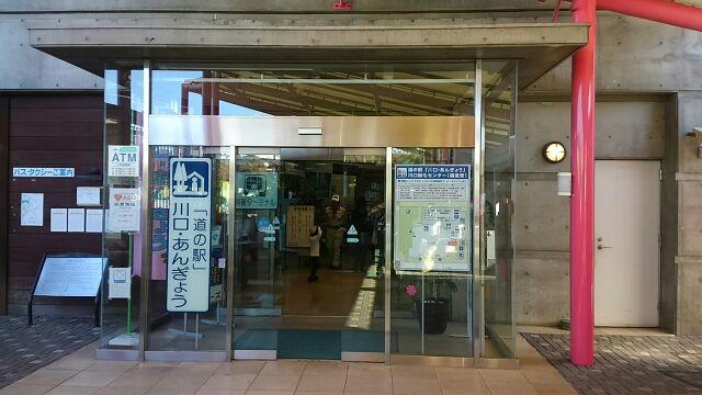 道の駅川口あんぎょう2017