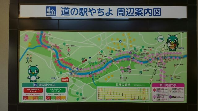 道の駅やちよ案内図2017