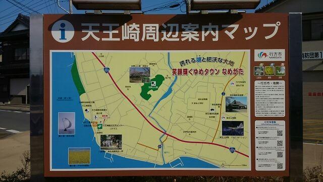 天王崎周辺観光マップ2017