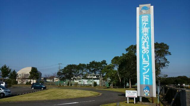 霞ケ浦ふれあいランド2017