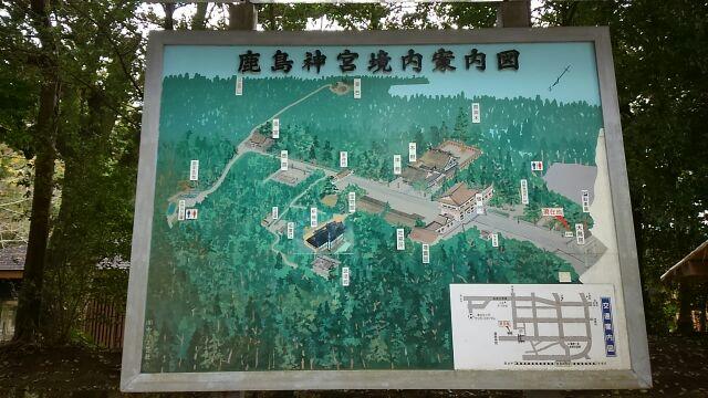 鹿島神宮案内図2017