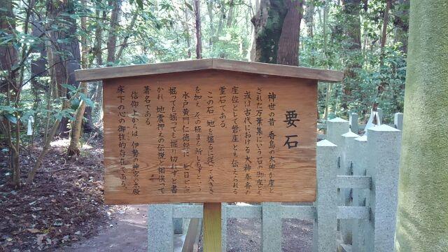 鹿島神宮要石説明2017