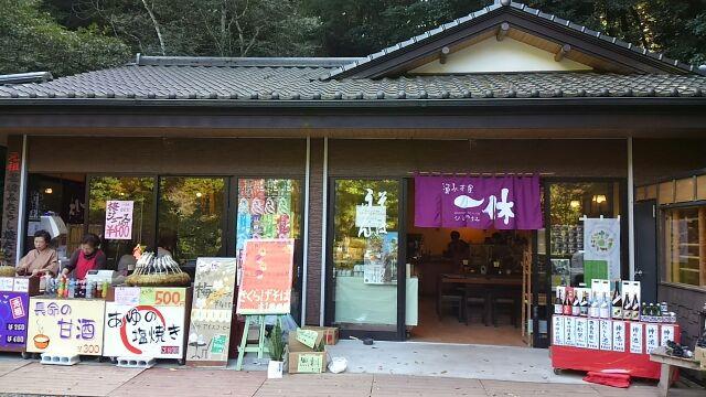 鹿島神宮茶屋・一休2017