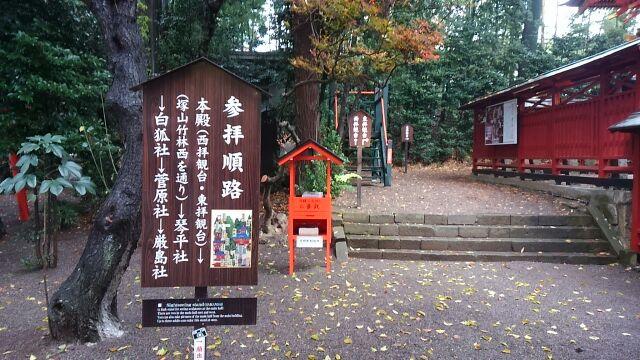 冠稲荷神社 順路2017