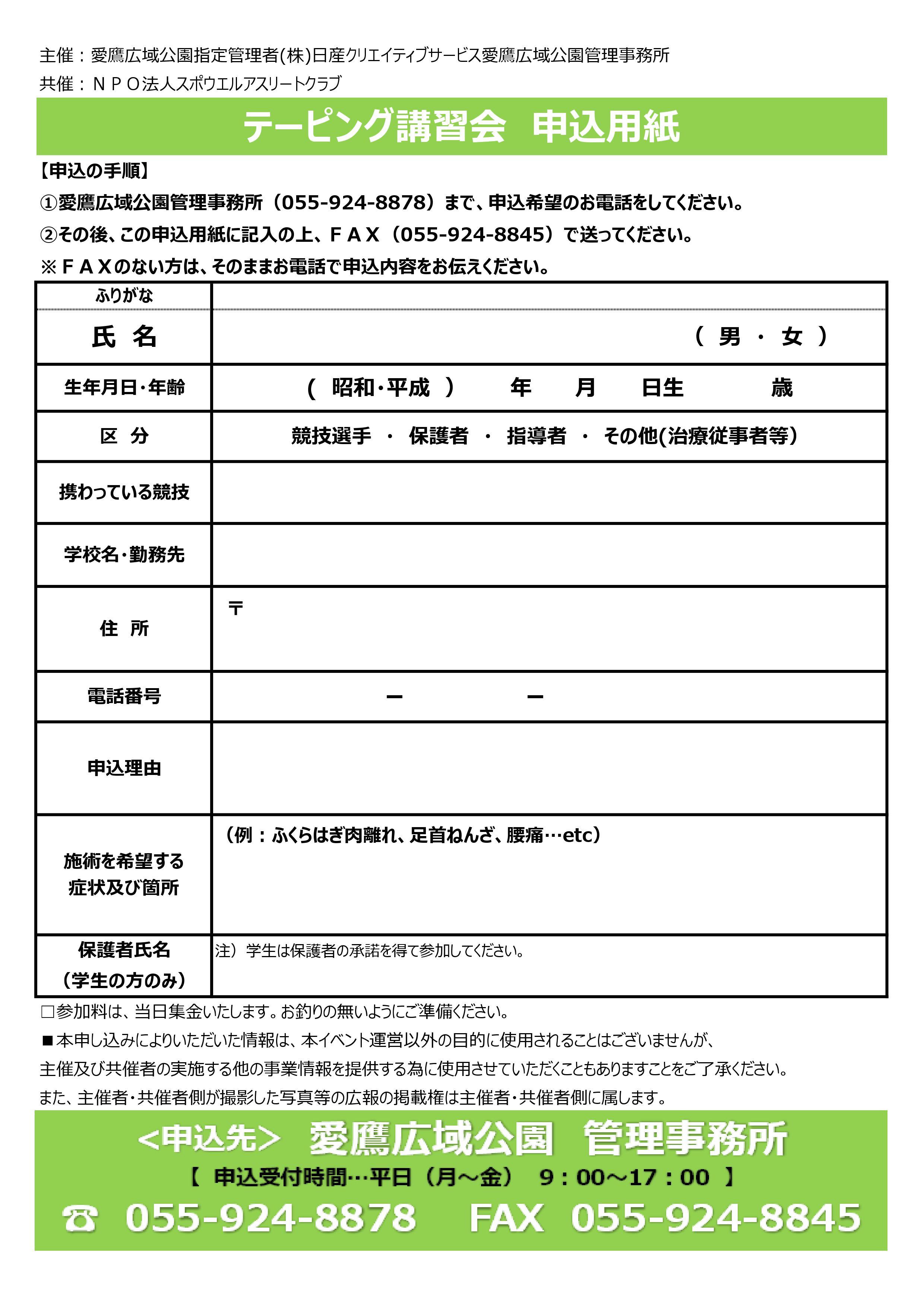 20180127テーピング申込用紙
