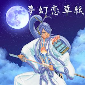 ツイッター300夢幻恋草紙 サムネイル moguwanP のコピー